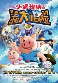 """小猪班纳大电影之梦想大""""帽""""险"""