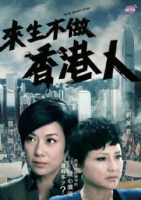 来生不做香港人