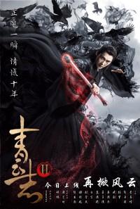 诛仙青云志2