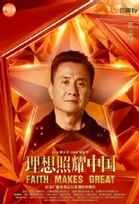 理想照耀中国