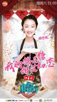 中餐厅第二季