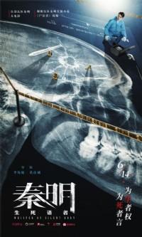 秦明·生死语者