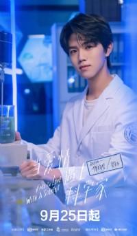 当爱情遇上科学家