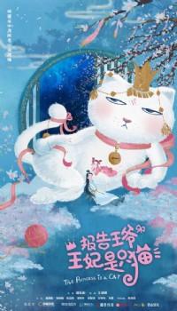 报告王爷,王妃是只猫