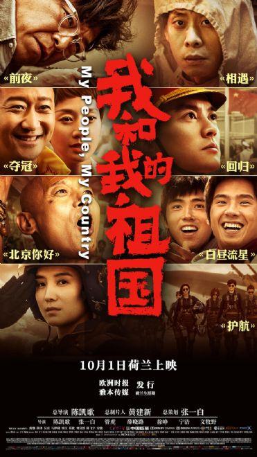 爱情公寓心电图_我和我的祖国 电影海报网,电视剧宣传海报高清图片下载001