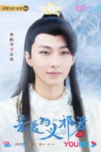 吕澈(稷王)