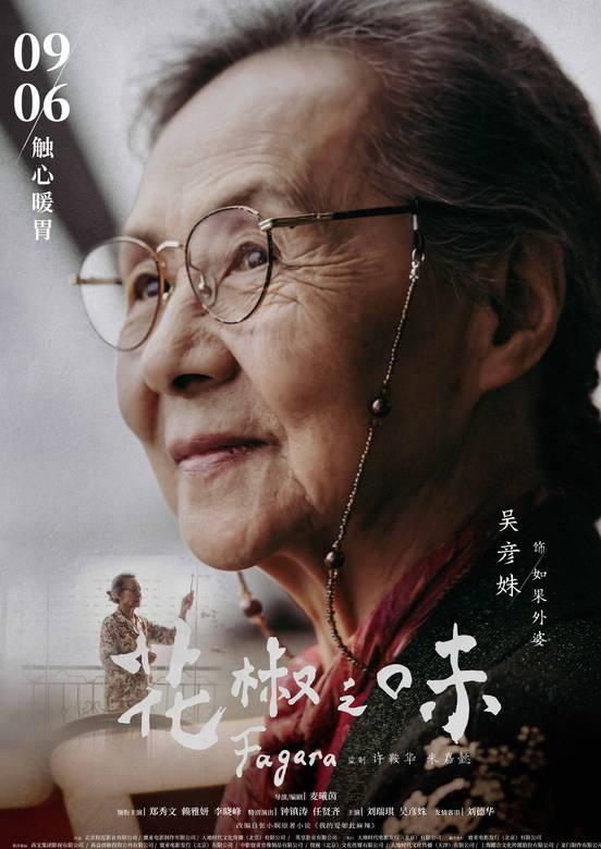如果外婆刘芳