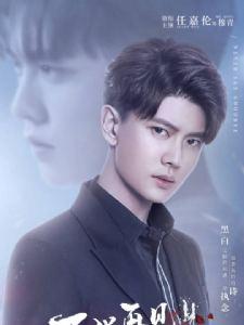 穆青/刘远文